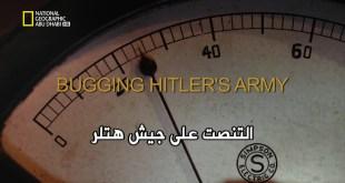 التنصت على جيش هتلر