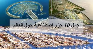 مقال - أجمل 10 جزر إصطناعية حول العالم