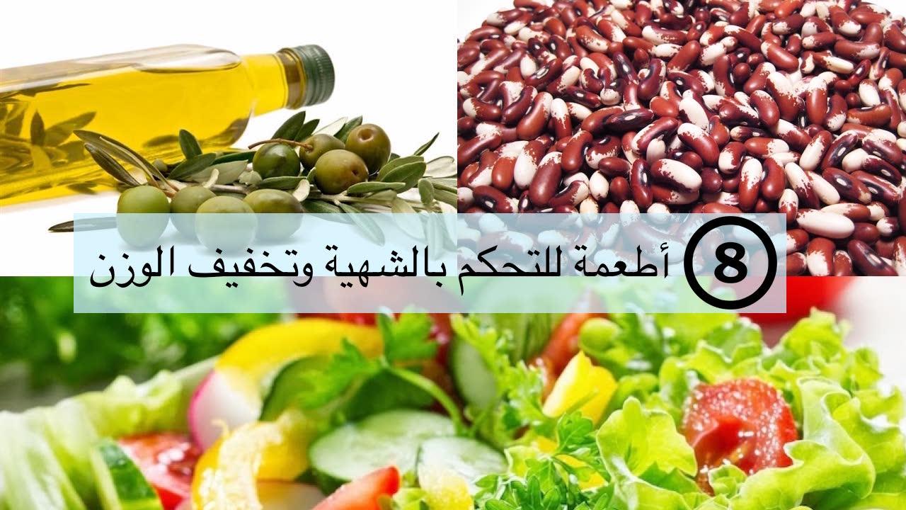 مقال - 8 أطعمة للتحكم بالشهية وتخفيف الوزن - موقع علوم العرب