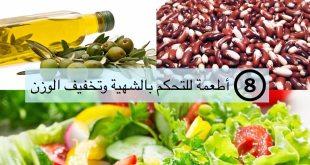 مقال - 8 أطعمة للتحكم بالشهية وتخفيف الوزن