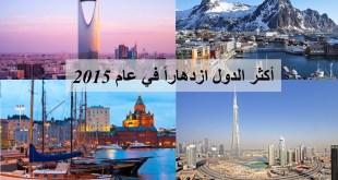 مقال - أكثر الدول ازدهاراً في عام 2015