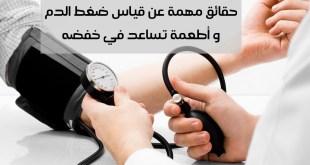 حقائق مهمة عن قياس ضغط الدم و أطعمة تساعد في خفضه
