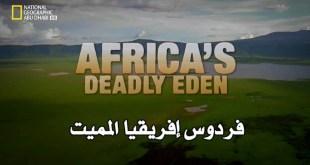 وجهات برية HD : فردوس إفريقيا المميت