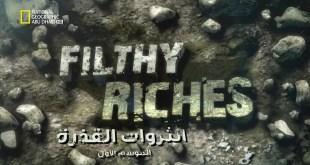 الغناء الفاحش HD : القمر البدر - موسم 1 ح1