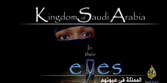 المملكة في عيونهم - موقع علوم العرب