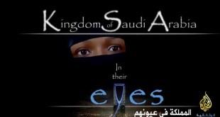 المملكة في عيونهم