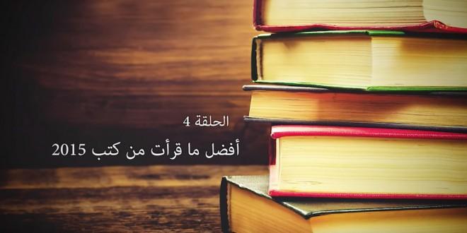 تأمّل معي – (4) أفضل ما قرأت من كتب 2015 - موقع علوم العرب