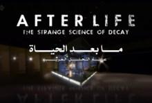 مترجم – ما بعد الحياة : علم التحلل الغريب