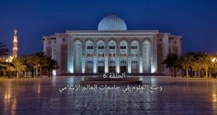 تأمّل معي (6) : وضع العلوم في جامعات العالم الإسلامي