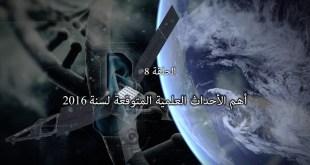 تأمّل معي (8) : أهم الأحداث العلمية المتوقعة لسنة 2016