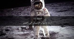 تأمّل معي (12) : أدلّة وصول الإنسان إلى القمر