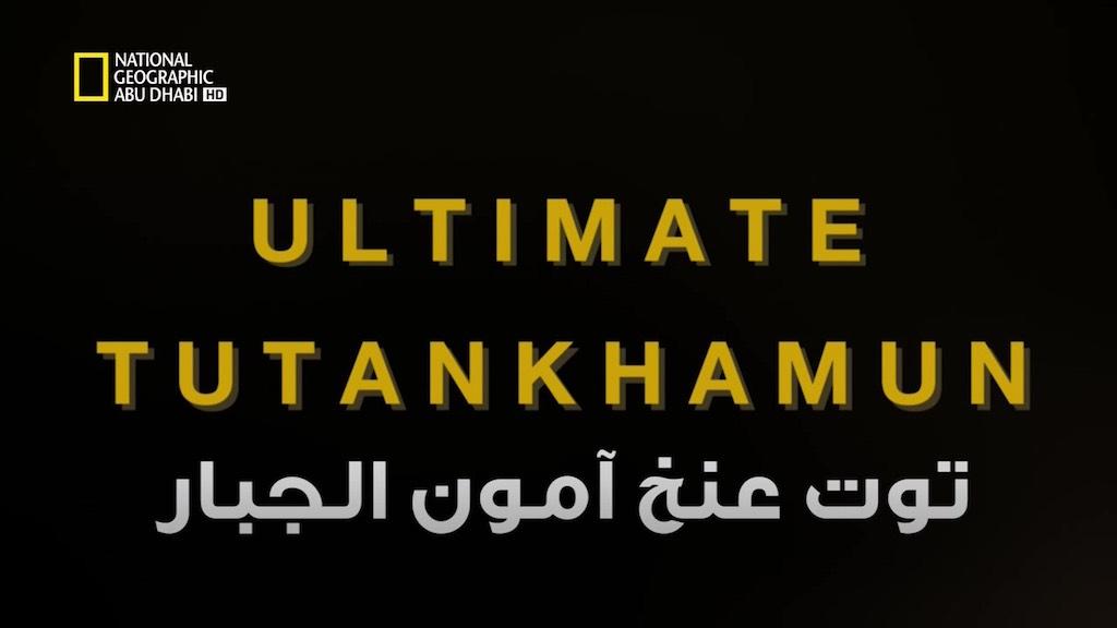 مصر القديمة HD : توت عنخ آمون الجبار - موقع علوم العرب