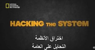 اختراق الأنظمة HD : التحايل على العامة
