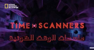 ماسحات الوقت الضوئية HD : مصر القديمة - الأهرامات المصرية