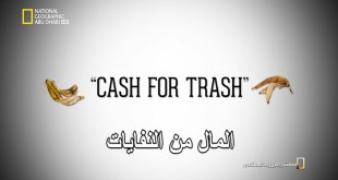 الصورة الكاملة مع كال بين HD : المال من النفايات