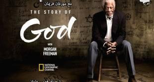 """قصة الإله مع """"مورغان فريمان"""" : ح1 ماوراء الموت"""