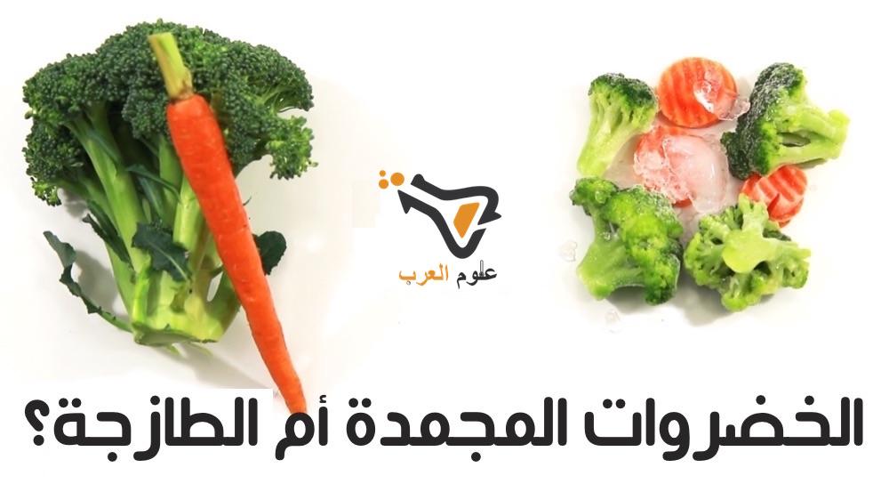 مقال - أيهما صحي أكثر : الخضروات المجمدة أم الطازجة؟ - موقع علوم العرب