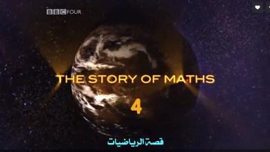 مترجم – قصة الرياضيات : ح 4 – الى ما لانهاية وما بعدها