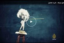 صورة ما تحتاج معرفته HD : ألبرت أينشتاين