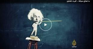 ما تحتاج معرفته HD : ألبرت أينشتاين