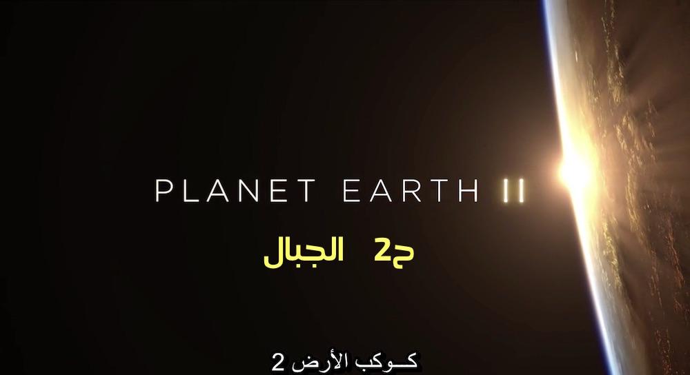 مترجم - كوكب الأرض الموسم الثاني : ح2 الجبال - موقع علوم العرب