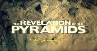 مترجم : الكشف عن الأهرام