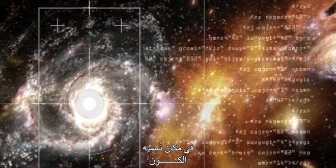 مترجم الكون موسم 2 ح2 : الثقوب الكونيه