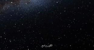 مترجم - الكون موسم 1 ح12 : أخطر الأماكن في الكون