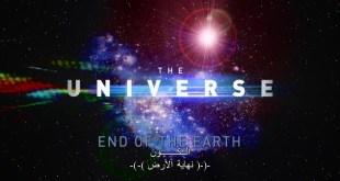 مترجم - الكون موسم 1 ح3 : نهاية الأرض