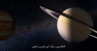 مترجم - الكون موسم 1 ح7 : عطارد والزهرة .. الكواكب الداخلية