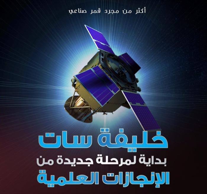 مركز محمد بن راشد للفضاء - تقنيات صور الأقمار الصناعية عالية الوضوح