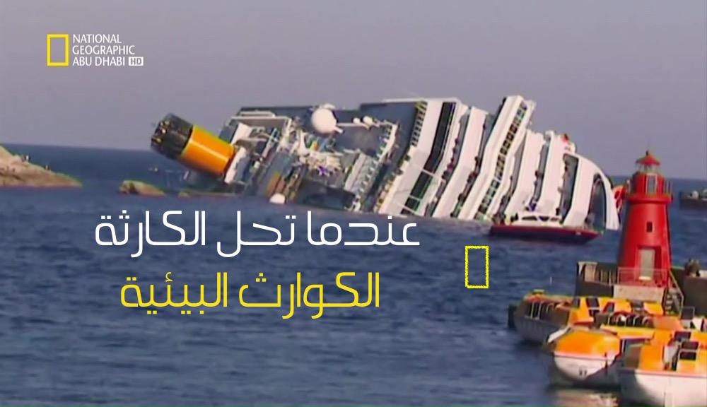 عندما تحل الكارثة HD : الكوارث البيئية - موقع علوم العرب