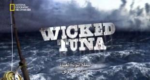 سمكة التونة العنيدة HD : الموسم 5 – ح3 صيد سمك موفق