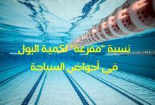 """صورة دراسة : نسبة """"مفزعة"""" لكمية البول في أحواض السباحة"""