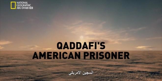 مسجون في الغربة HD : السجين الأمريكي للقذافي
