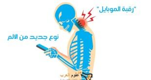 """مقال : """"رقبة الموبايل"""" نوع جديد من الألم يسببه الهاتف المحمول"""
