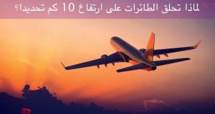 لماذا تحلق الطائرات على ارتفاع 10 كم تحديدا؟