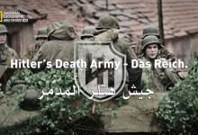 قصص الجيش النازي HD : جيش هتلر المدمر 1