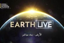 صورة الأرض : بث مباشر