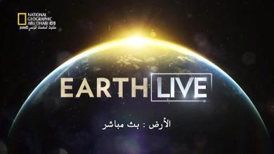 الأرض : بث مباشر