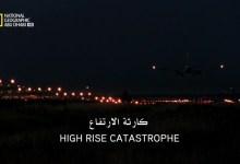 تحقيقات كوارث جويّة HD موسم 14 ح3 : كارثة الارتفاع