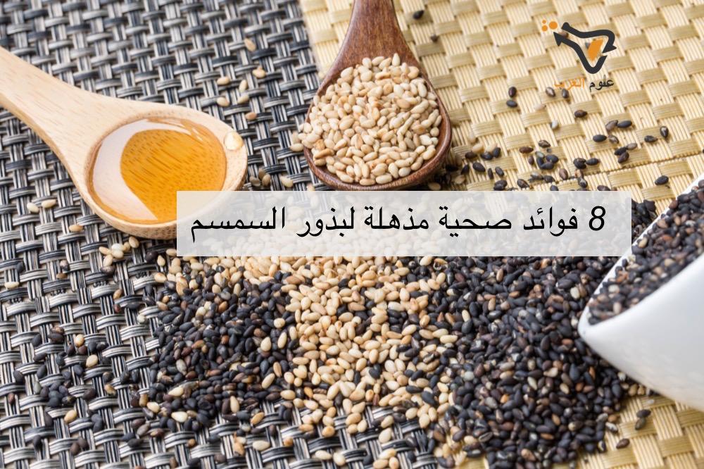 مقال - 8 فوائد صحية مذهلة لبذور السمسم