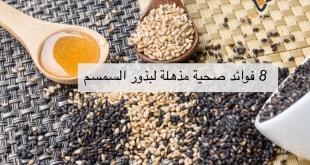 مقال – 8 فوائد صحية مذهلة لبذور السمسم
