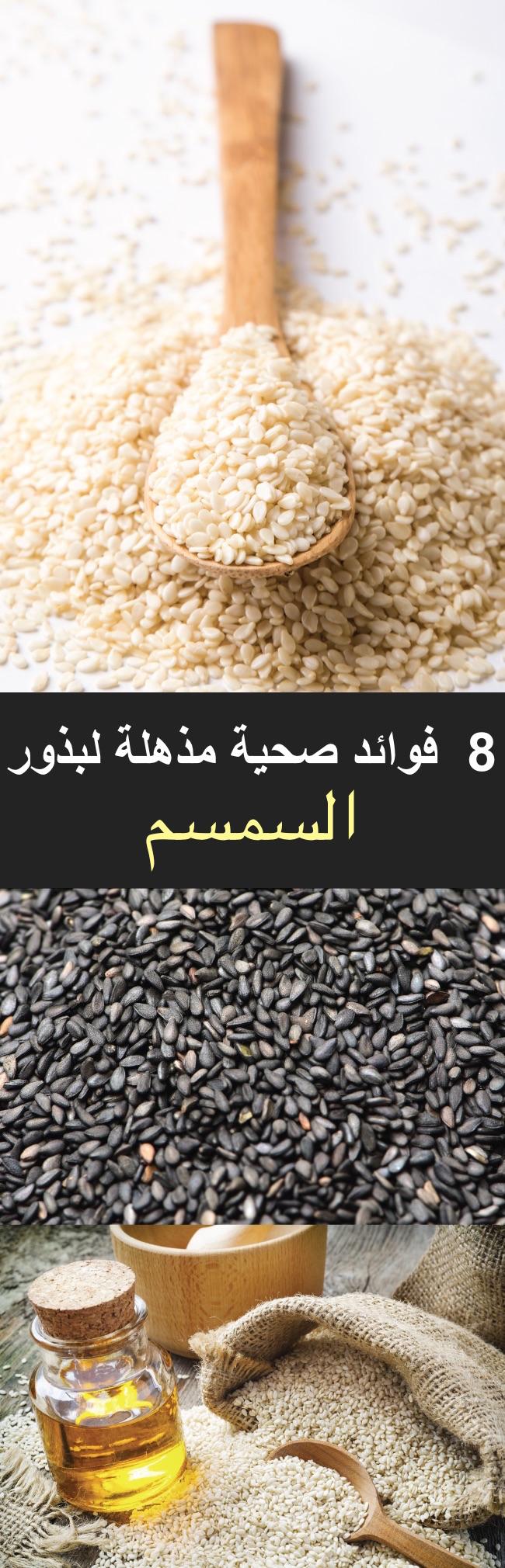 8 فوائد صحية مذهلة لبذور السمسم