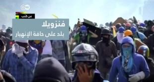 فنزويلا - بلد على حافة الانهيار