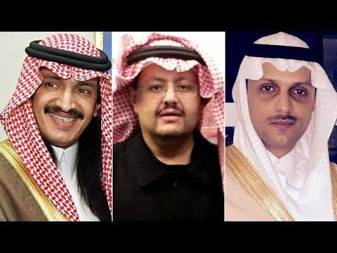 أمراء آل سعود المخطوفون