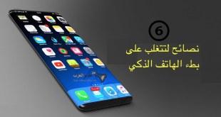 مقال - 6 نصائح لتتغلب على بطء الهاتف الذكي وزيادة سرعته!