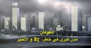 الطوفان - مدن كبرى في خطر، الجزء 2 و الأخير