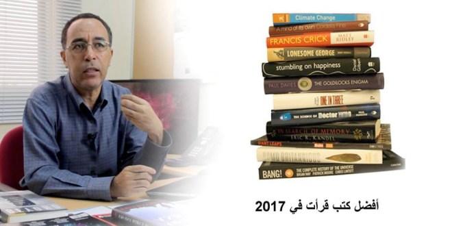 تأمّل معي – (83) أفضل كتب قرأت في 2017