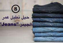 "مقال - 8 حيل تطيل عمر الجينز ""Jeans""!"